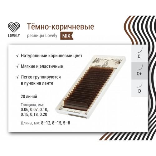 Ресницы Lovely тёмно-коричневые MIX - 20 линий